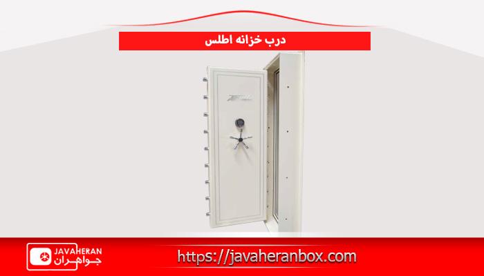 درب خزانه اطلس