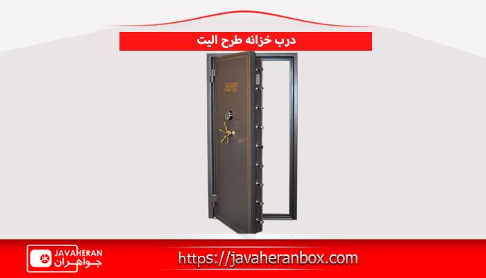 درب خزانه طرح الیت
