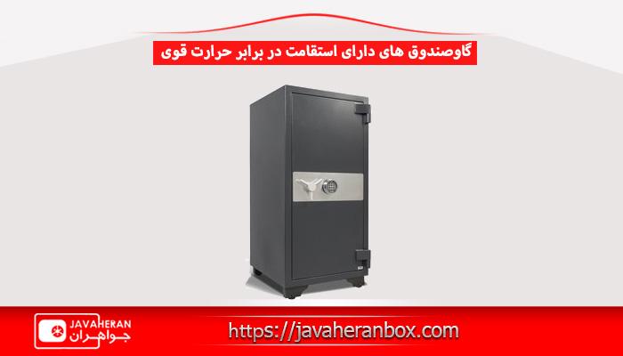 گاوصندوق های دارای استقامت در برابر حرارت قوی