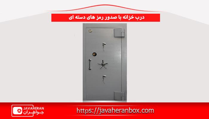 درب خزانه با صدور رمز های دسته ای