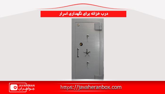 درب خزانه برای نگهداری اسرار